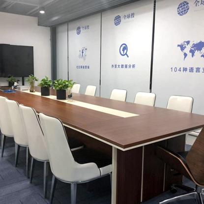 全球搜 小会议室