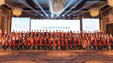 2019全球搜合作伙伴峰会