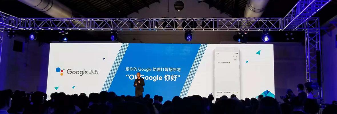 大咖云集!全球搜应邀参加2018 Google大中华区合作伙伴峰会